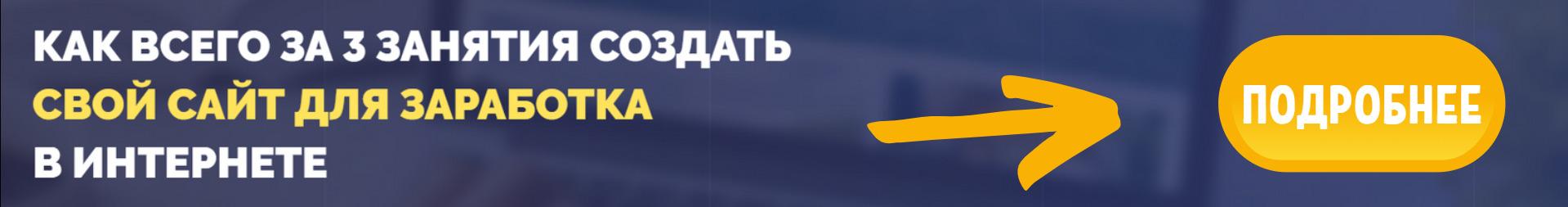 Е. Вергус Создай свой Сайт для заработка за 3 дня