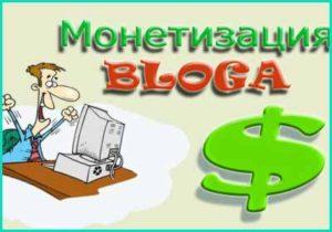 zarabotok_v_internet_na_bloge