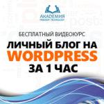 """Бесплатный видеокурс """"Личный блог на WordPress за 1 час"""""""