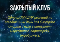 zakrytyj_klub
