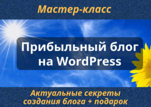 pribylnyj_blog_na_wordpress_3