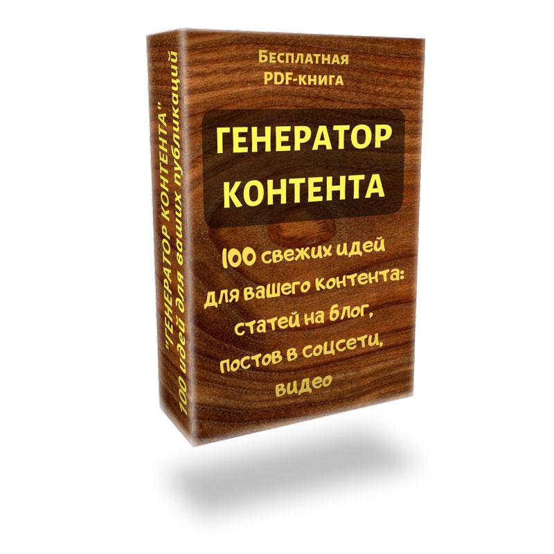 generator_contenta_pdf-kniga