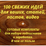 """""""Генератор контента"""" 100 свежих идей контента: статей на блог, постов в соцсети, видео для YouTube + Готовый комплект для набора подписчиков и заработка"""