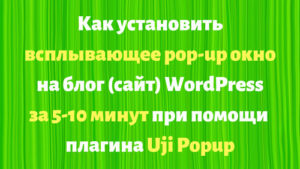 kak_ustanovit_pop-up_okno_na_blog_sait_wordpress_plagin_uji_popup