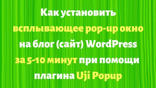 kak_ustanovit_pop-up_okno_na_blog_sait_wordpress_plagin_uji_popup