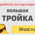 lifrost_bolshaja_trojka