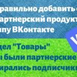 """Как правильно добавить свой или партнерский продукт в группу ВКонтакте в раздел """"Товары"""", чтобы были партнерские переходы и набирались подписчики"""