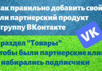 kak_pravilno_dobavlyat_tovary_v_gruppu_vkontakte_v_razdel_tovary_4