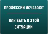 professii_ischezayut_kak_bit_v_etoj_situacii