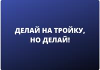 delaj_na_3