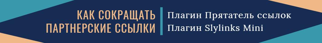 kak_sokrashchat_pryatat_ssilki