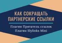 kak_sokrashchat_ssilki