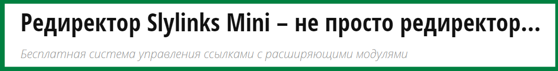 slylinks_mini_plagin
