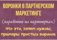 voronki_v_partnerskom_marketinge_zarabotke-na-partnerkah_9