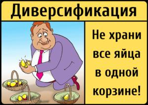 ne_hrani_vse_yajca_v_odnoj_korzine_lifrost.ru_.png