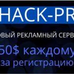 Hack-pr (Хак-пиар) новый сервис рекламы (видеообзор). 50$ на рекламу каждому, при регистрации в сервисе
