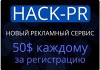 hack-pr_novij_servis_reklami