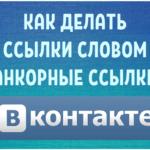 Как делать ссылки словом - анкорные ссылки во ВКонтакте (видео инструкция)