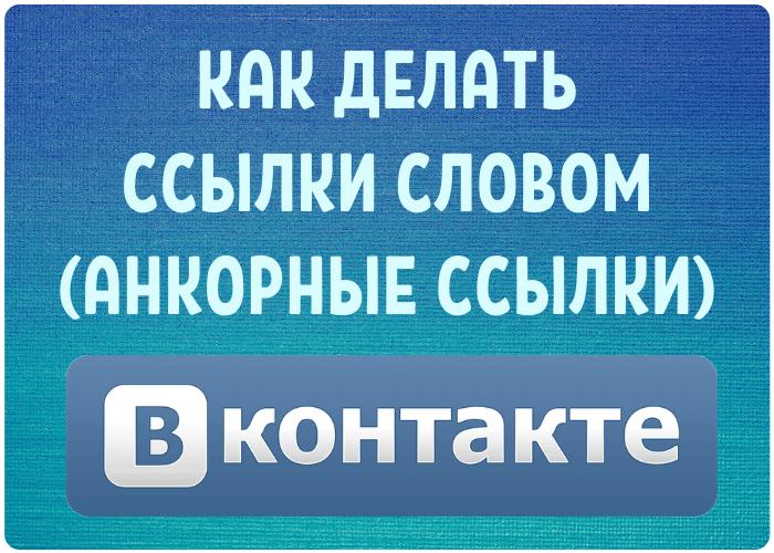 kak_delat_ssylki_slovom_ankornye_vkontakte