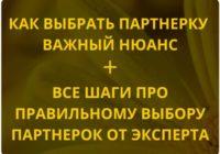 kak_vibrat_partnerku