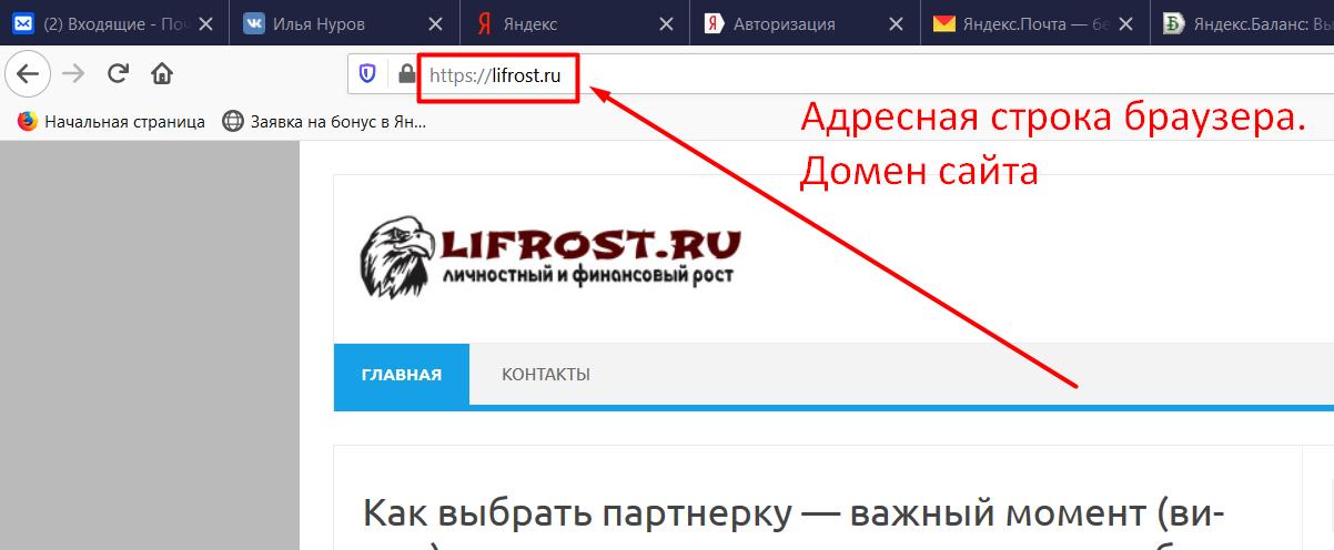 adresnaya_stroka_brauzera