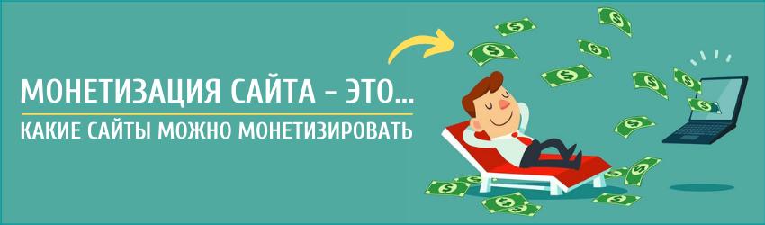 Что такое монетизация блога, сайта - какие сайты можно монетизировать
