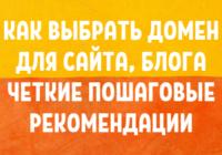 kak-pravilno-vybrat-domen-dlya-sajta-bloga-1
