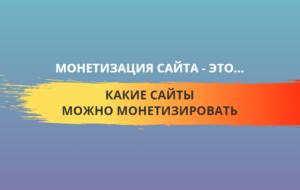 monetizaciya_sajta