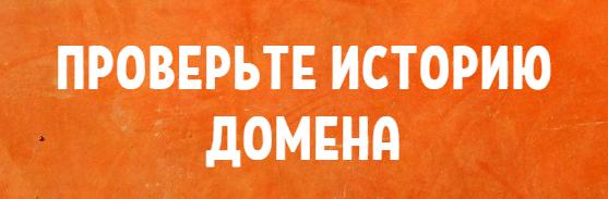 proverte_istoriyu