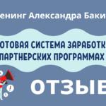 """Отзыв на тренинг Александра Бакина """"Готовая система заработка на партнерских программах 4.0"""""""