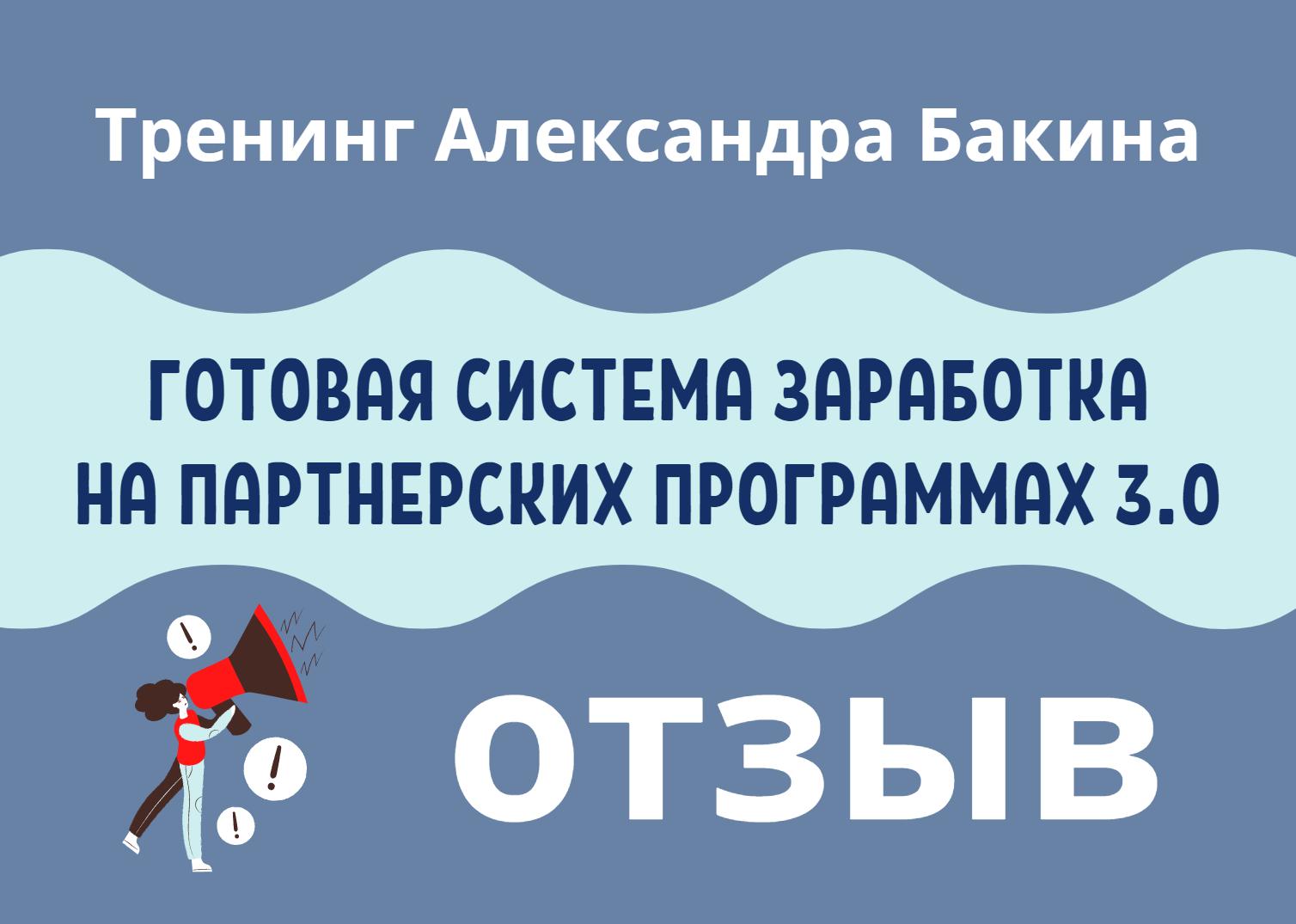 otzyv_o_treninge_aleksandra_bakina_gotovaya_sistema_zapabotka_na_partnerskih_programmah_3_0