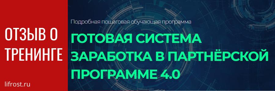 """Отзыв о тренинге Александра Бакина """"Готовая система заработка на партнерской программе 4.0"""""""