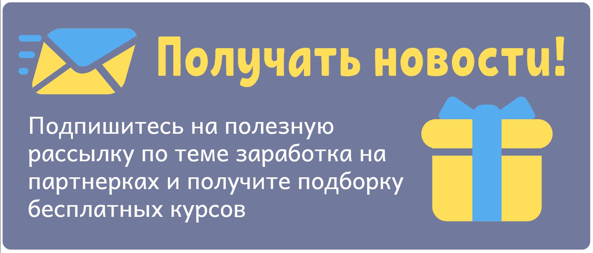 podpiska_na_novosti