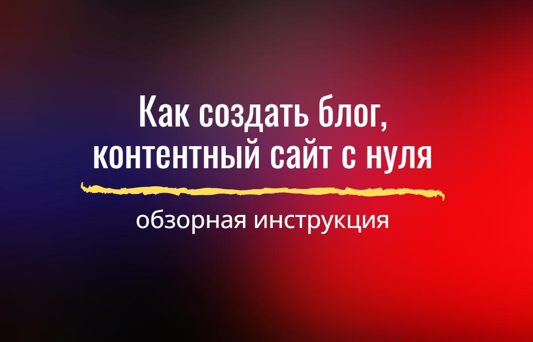 kak_sozdat_blog_sajt