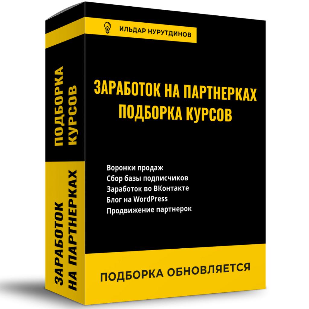 zarabotok_na_partnerkah_podborka_kursov_1