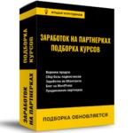 Подборка курсов по заработку на партнерках ПС