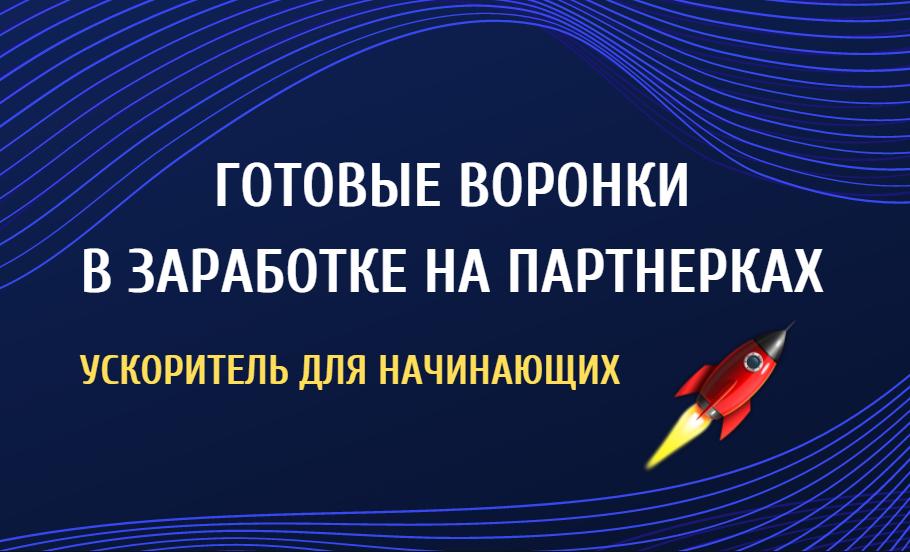 gotoviye_voronki_v_zarabotke_na_partnerkah