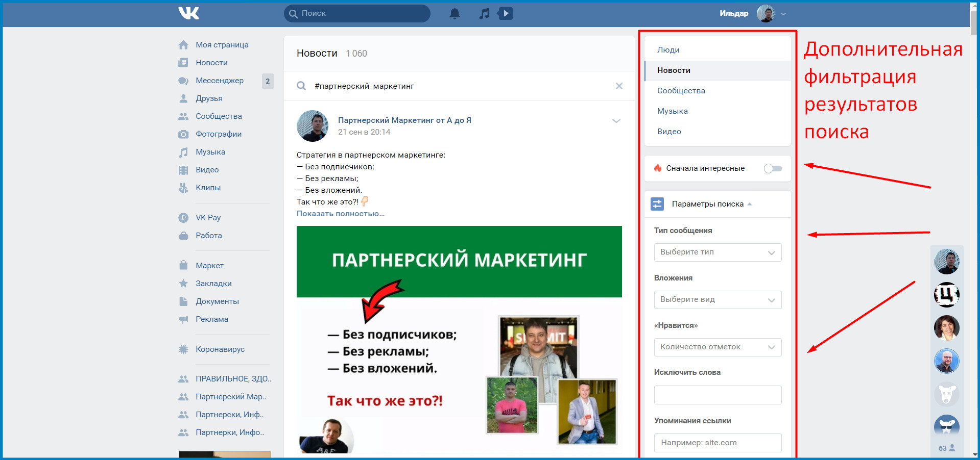 Дополнительные фильтры по результатам поиска по хештегам ВКонтакте