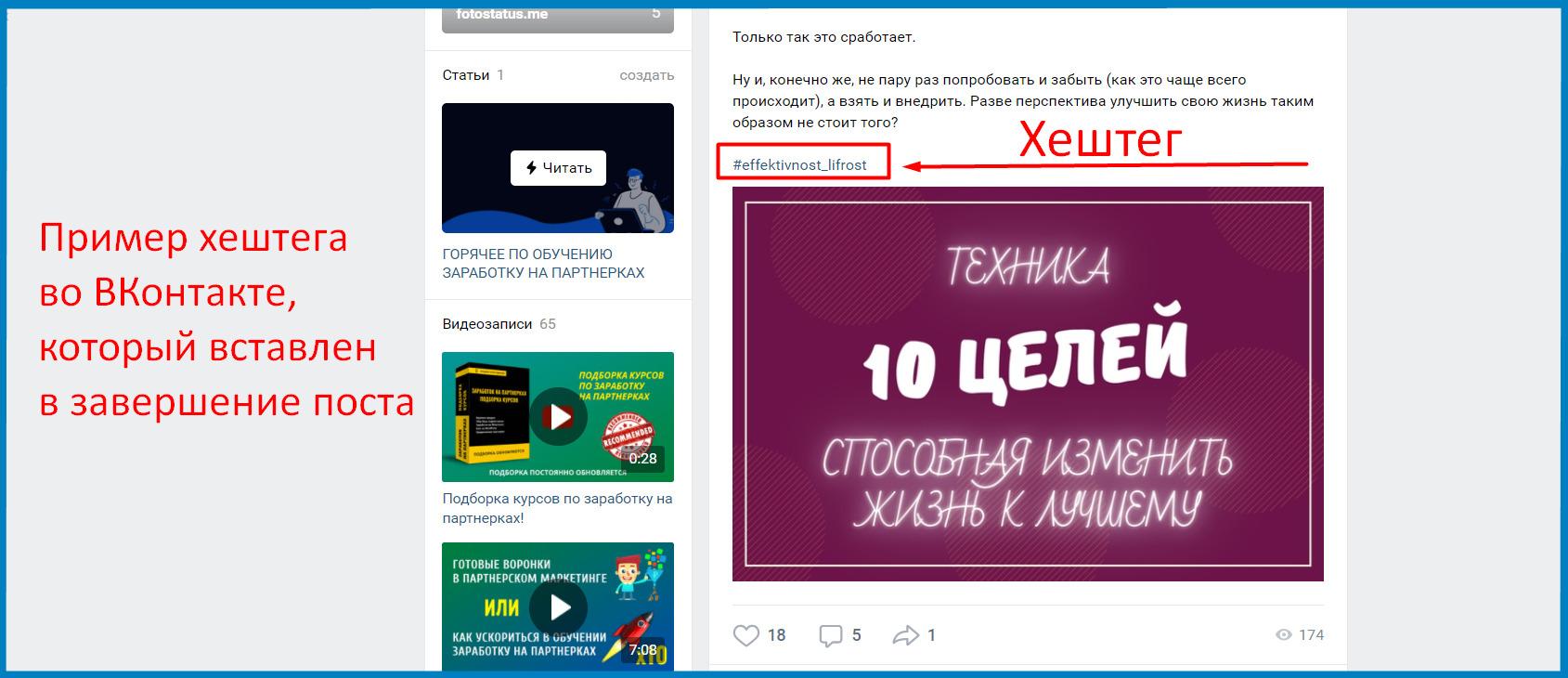 Пример хештега во ВКонтакте в завершение поста (картинка)