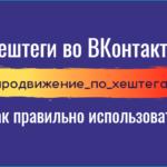 Хештеги во ВКонтакте - что это, как их использовать для поиска информации и продвижения своих постов