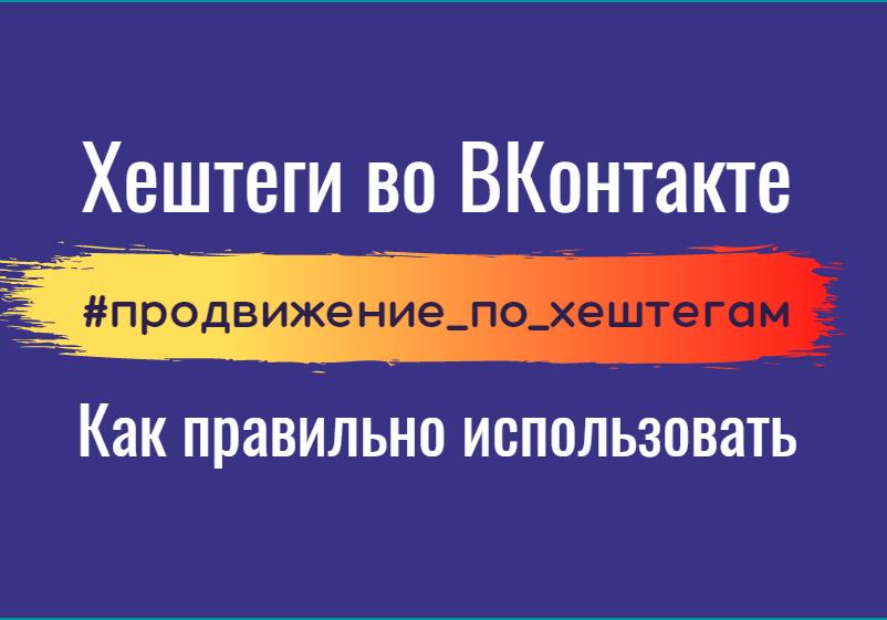 Хештеги во ВКонтакте