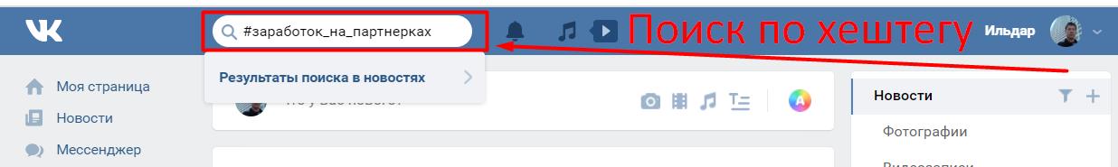 Поиск по хештегу во ВКонтакте