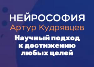 Нейрософия, Артур Кудрявцев