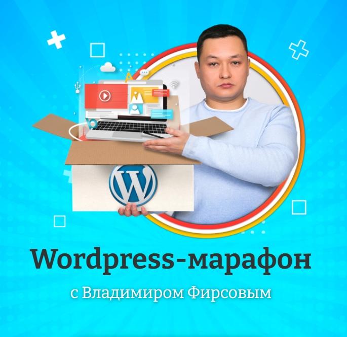 wordpress-marafon