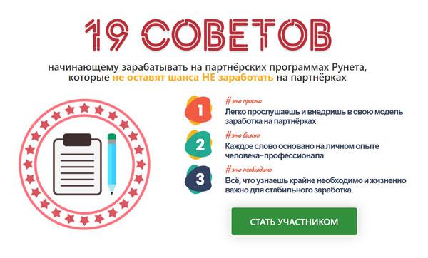 19 Советов начинающему зарабатывать на партнерских программах. Александр Бакин