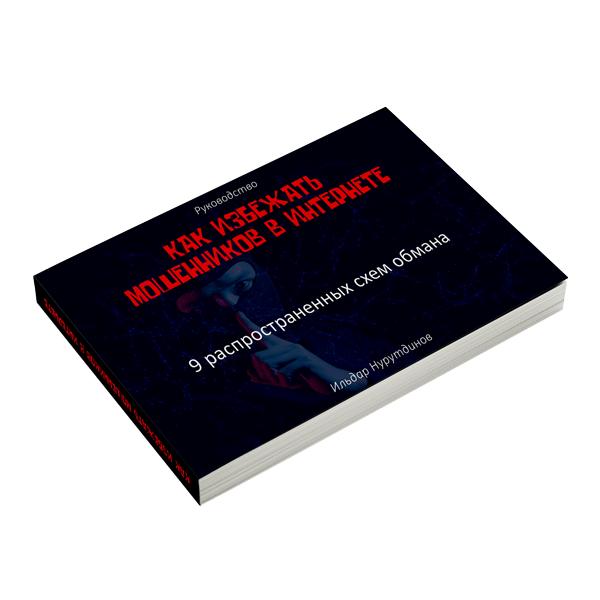 3д обложка книги