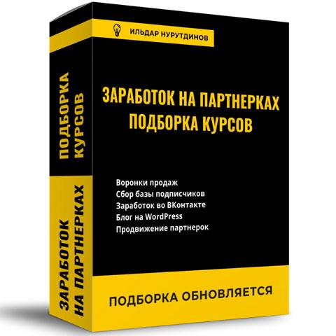 Заработок на партнерках – каталог курсов