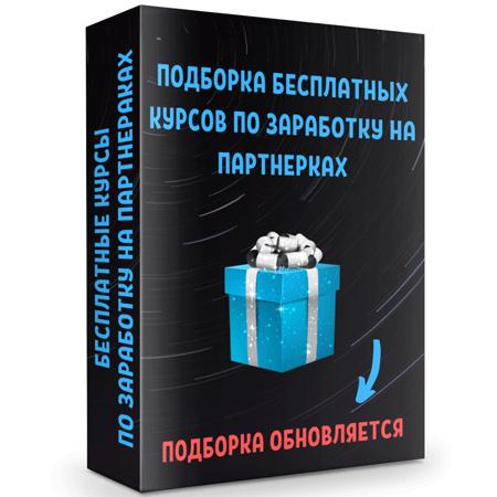 Подборка курсов по заработку на партнерках