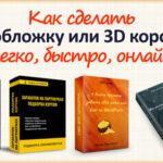 Как сделать 3д обложку или 3д коробку онлайн, бесплатно, быстро