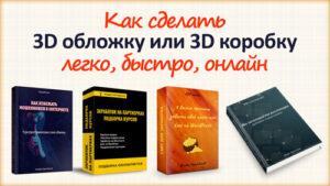 Как сделать 3д обложку для книги или 3д коробку